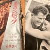 2020/06/14 Sun. TOKYO1964 美しき記憶