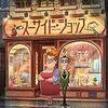 アニメ映画『スーサイド・ショップ』 家族愛inブラックユーモア。吹き替え不可能の美しきミュージカル