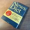 ニュースを何も知らない人は、ニュースしか知らない人より教養が高い - 『News Diet』ドルフ・ドベリ