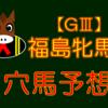 【GⅢ】福島牝馬S 結果