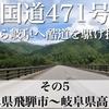 【動画】【酷道】国道471号不完全走破!その5