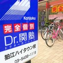 Dr.関塾 狛江ハイタウン校のブログ