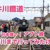 走る博物館!大井川鐵道全線乗ってみた!