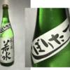 いただきました!! 「生道井 衣が浦 若水 特別純米」