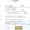 日本スケート連盟より ジャパンオープン 2021のライブ配信のお知らせです