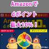 【10/17迄】Amazonギフト券5万円分を買って最大5000円分のdポイント(期間・用途限定)をもらう方法!【docomoユーザー限定】