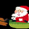 クリスマスのプレゼント覚えてる?