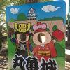 2020年夏休みやお盆休みは、香川県丸亀市にある丸亀城に決めた!