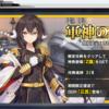 【アズレン】三笠イベント・軍神の帰還