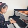 わが子にピアノを習わせたい!ピアノのメリットデメリットと親の心構え