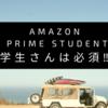 【2020年】アマゾンAmazon Prime Student迷わず入会すべき理由。