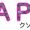 SMAPが映画!キャスト・主題歌・動画付き3行でわかりやすく!