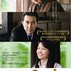 「わが母の記」(2012)