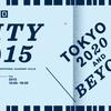 2020年以降の東京をテーマとする「 WIRED CITY 2015」のプログラムに痺れた(まもなく開催)