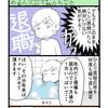 【HSP漫画】転職を決意/最悪の展開を想定しておけば現実は良い方向に転がる