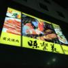 長野県松本市 炭火焼肉味楽苑 実力あるな~と唸ってしまった松本の夜