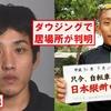 【常時更新】9/20に樋田淳也が四国に居たことを突き止めた「ダウジング捜索」~樋田の逃走ルートを推理する