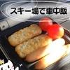 【車中飯】Jackeryポータブル電源1000&ホットサンドメーカーでお昼ご飯【防災グッズ】