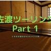 「佐渡島」トキめき煌めきひとり旅(ninja250) Part 1