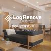 コスパ最強、中古住宅・物件の100%天然木リノベーション、LogRenove
