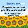 【Español Blog】Preparar seis cosas por efecto secundario ワクチン副反応に備えた6つのアイテム