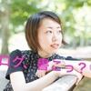 ブログが書けないあなたへ。3時間で8記事1万字を量産する廣瀬奈緒の速書き&ネタ出しメソッド。