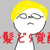 宝塚『ドクトル・ジバゴ』