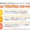 【5/28(日)まで!】終了間近のPONEYの新規登録キャンペーンを有効活用しよう!