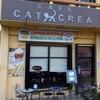 カフェ キャットクレア(Cafe Cat Crea)の話 ※閉店済