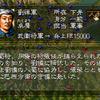 三国志5 武将 卓膺