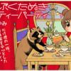 大引け日記-20170630