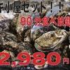 【オススメ5店】宮津・京丹後・京都府その他(京都)にある牡蠣料理が人気のお店