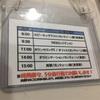 【CNE1初日】実力テストとオリエンテーション