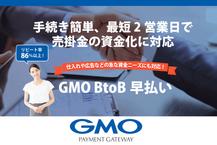 「GMO BtoB早払い」のファクタリング!実際どう?メリットとデメリット