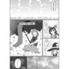 Pray for Raining 【マンガ版】7~9ページ 【最終回】
