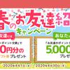 ECナビで春のお友達紹介キャンペーン中!会員登録とポイント交換で1000円分のAmazonギフト券プレゼント!