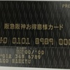 阪急阪神お得意様カード プレミアム(黒)の優待案内が来た お得意様外商部に審査内容も聞いてみた