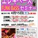 """エレキベース""""FUNK BASS""""セミナー開催します!"""