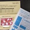 【株優生活】オリエンタルランド株主用パスポート、抽選で入園が2021年1月以降可能に