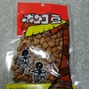 知らなかった北海道ローカルフード「ボンゴ豆」とその類似品を調べてみた