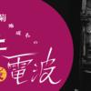 「菊地成孔の粋な夜電波」2017年、初の番組本発売決定。