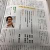 【メディア掲載】月刊私塾界 11月号発刊