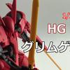 【ガンプラ】HGIBO グリムゲルデ レビュー