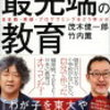 【教育一般】ちょっと前の本(竹内氏×茂木氏による「最先端の教育」)