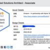 【AWS】AWS認定 『ソリューションアーキテクト - アソシエイト』(SAA)試験に合格しました / #技術書典 7