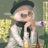 小説『掟上今日子の旅行記』感想