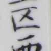 【足立区】西新井町