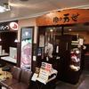 肉の万世 新宿西口店で鶏から揚げランチ?!