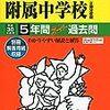 ついに東京&神奈川で中学受験解禁!本日2/2 13:00にインターネットで合格発表をする学校は?