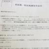 市民税・県民税の減免申請の仕方